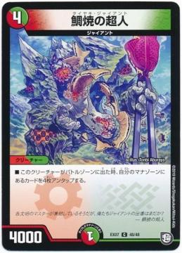 鯛焼の超人【コモン】DMEX07