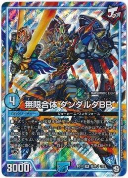 無限合体 ダンダルダBB【スーパーレア】DMBD11