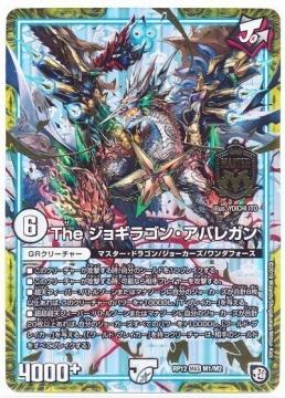 The ジョギラゴン・アバレガン【マスターカード】DMRP12