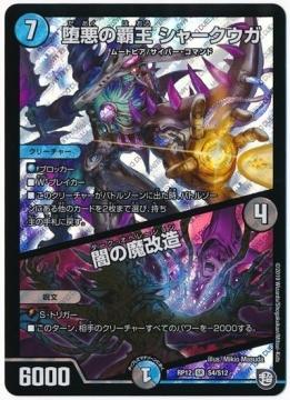 堕悪の覇王 シャークウガ/闇の魔改造【スーパーレア】DMRP12