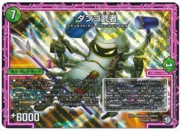 ダンゴ武者【スーパーレア】DMRP12