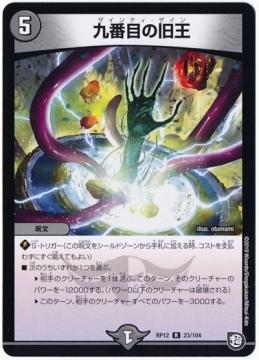 九番目の旧王【レア】DMRP12