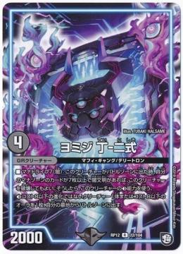 ヨミジ 丁-二式【レア】DMRP12
