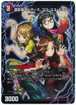 道玄坂マングース、ココ・ユユ・ドクソン/エンジョイプレイ! みんなの遊び場! GANG PARADE! DMEX08