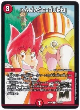 KAMASE-BURN!【コモン】DMEX08