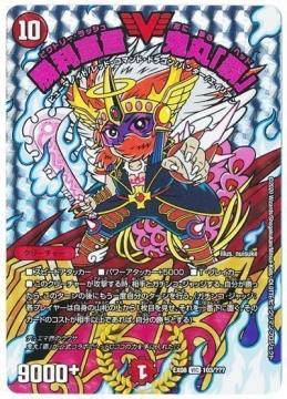 勝利宣言 鬼丸「覇」【ヴィクトリーレア】DMEX08