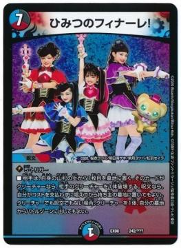 ひみつのフィナーレ! DMEX08
