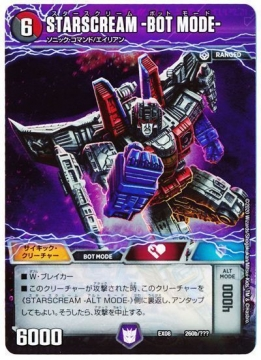 STARSCREAM -ALT MODE-/STARSCREAM -BOT MODE- DMEX08