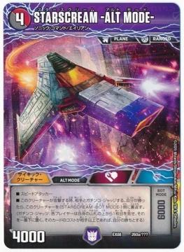 STARSCREAM -ALT MODE-/STARSCREAM -BOT MODE- DMEX08