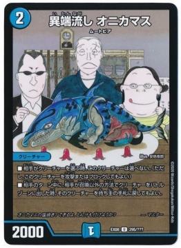 異端流し オニカマス【アンコモン】DMEX08
