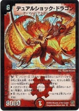 デュアルショック・ドラゴン【スーパーレア】DM17