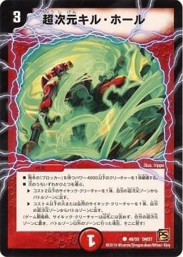 超次元キル・ホール【コモン】DM37