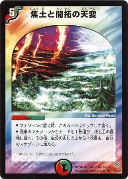 焦土と開拓の天変【アンコモン】DM11