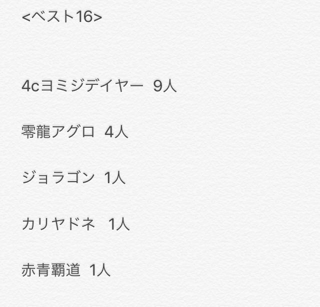 dm-fukuyamacs-20200105-deck5.jpg