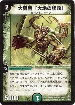 大勇者「大地の猛攻」【アンコモン】DM02