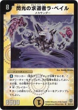 閃光の求道者ラ・ベイル【スーパーレア】DM06