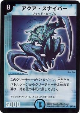 アクア・スナイパー【スーパーレア】DM01