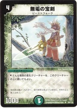 無垢の宝剣【アンコモン】DM06