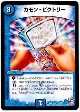 カモン・ビクトリー【プロモーション】DMX12-b