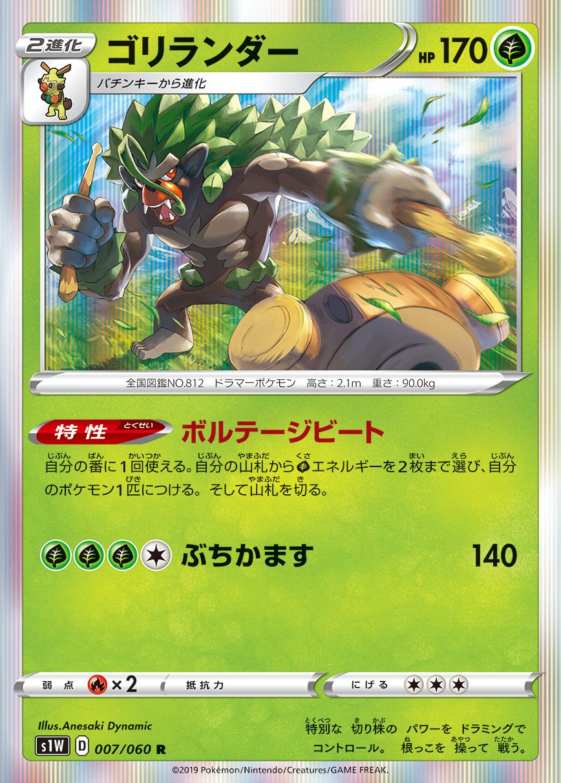 pokemon-20191126-000.png