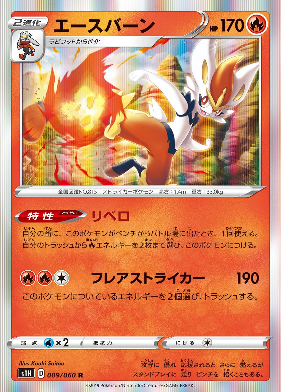 pokemon-20191126-001.png