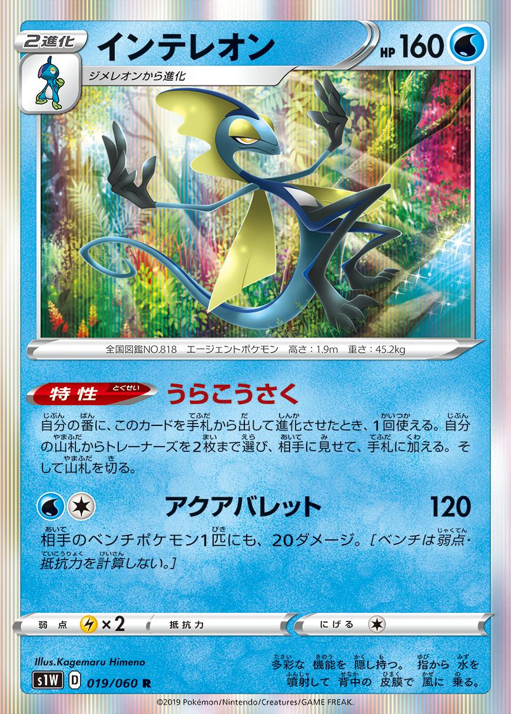 pokemon-20191126-002.png