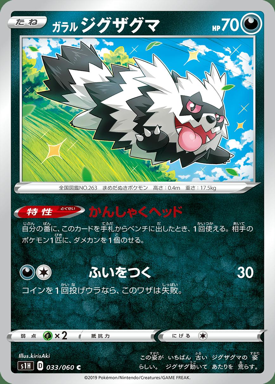 pokemon-20191126-003.png