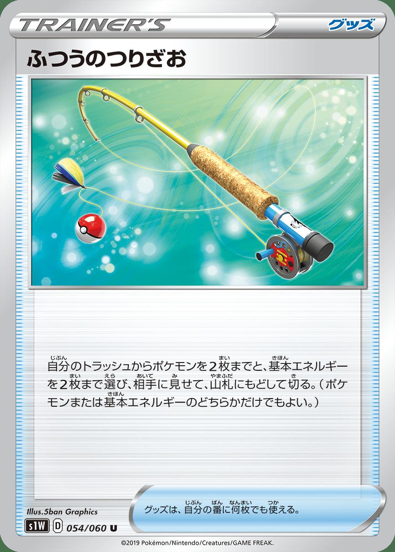 pokemon-20191126-004.png