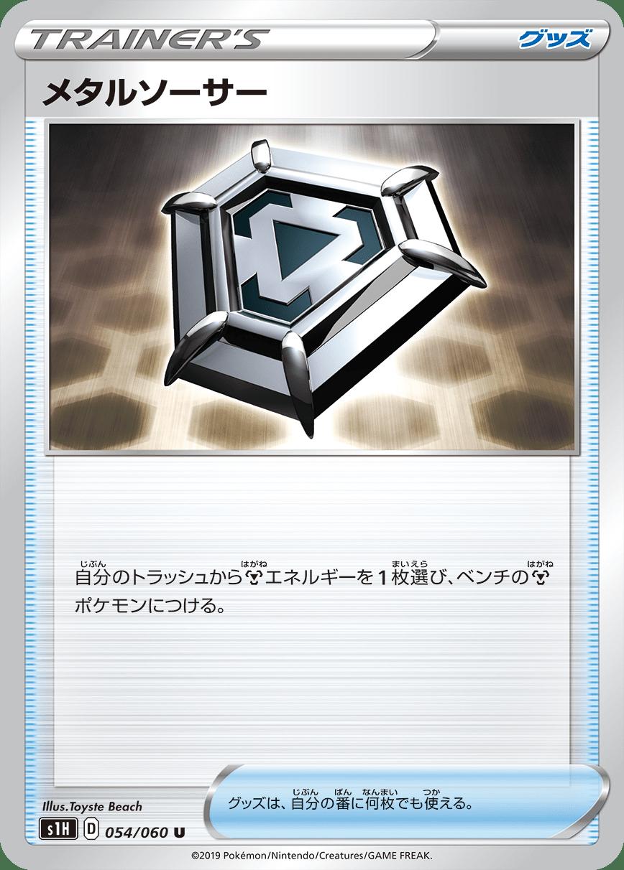 pokemon-20191126-005.png