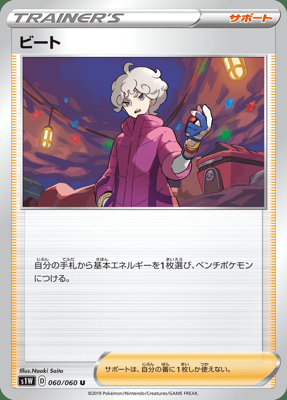 pokemon-20191126-006.png