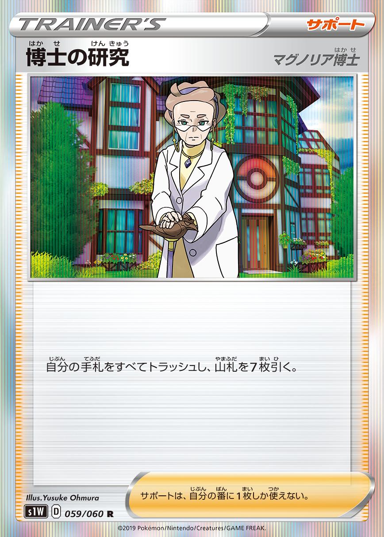 pokemon-20191126-008.png