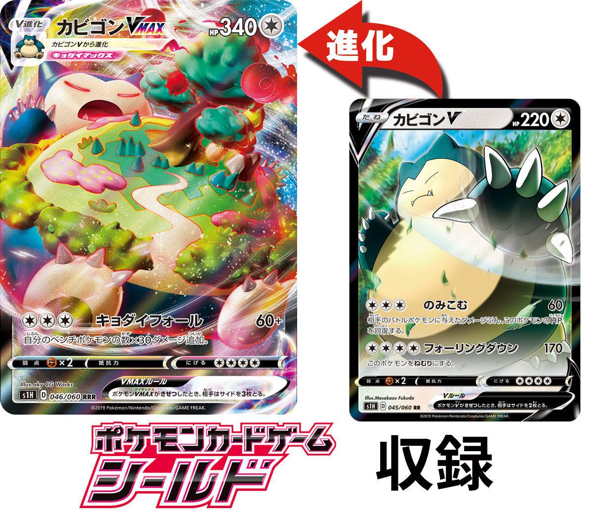 pokemon-20191127-000.jpg