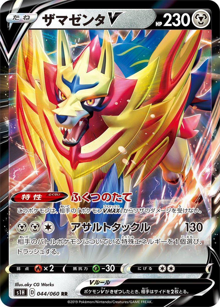 pokemon-20191127-003.jpg