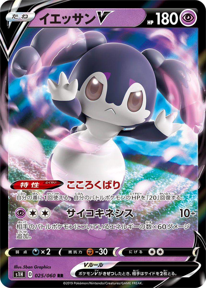 pokemon-20191127-005.jpg