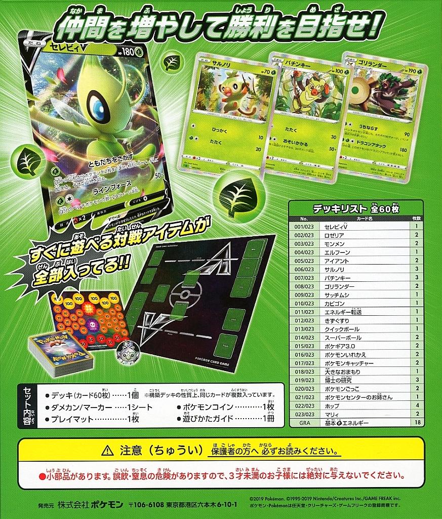 pokemon-20191127-007.jpg