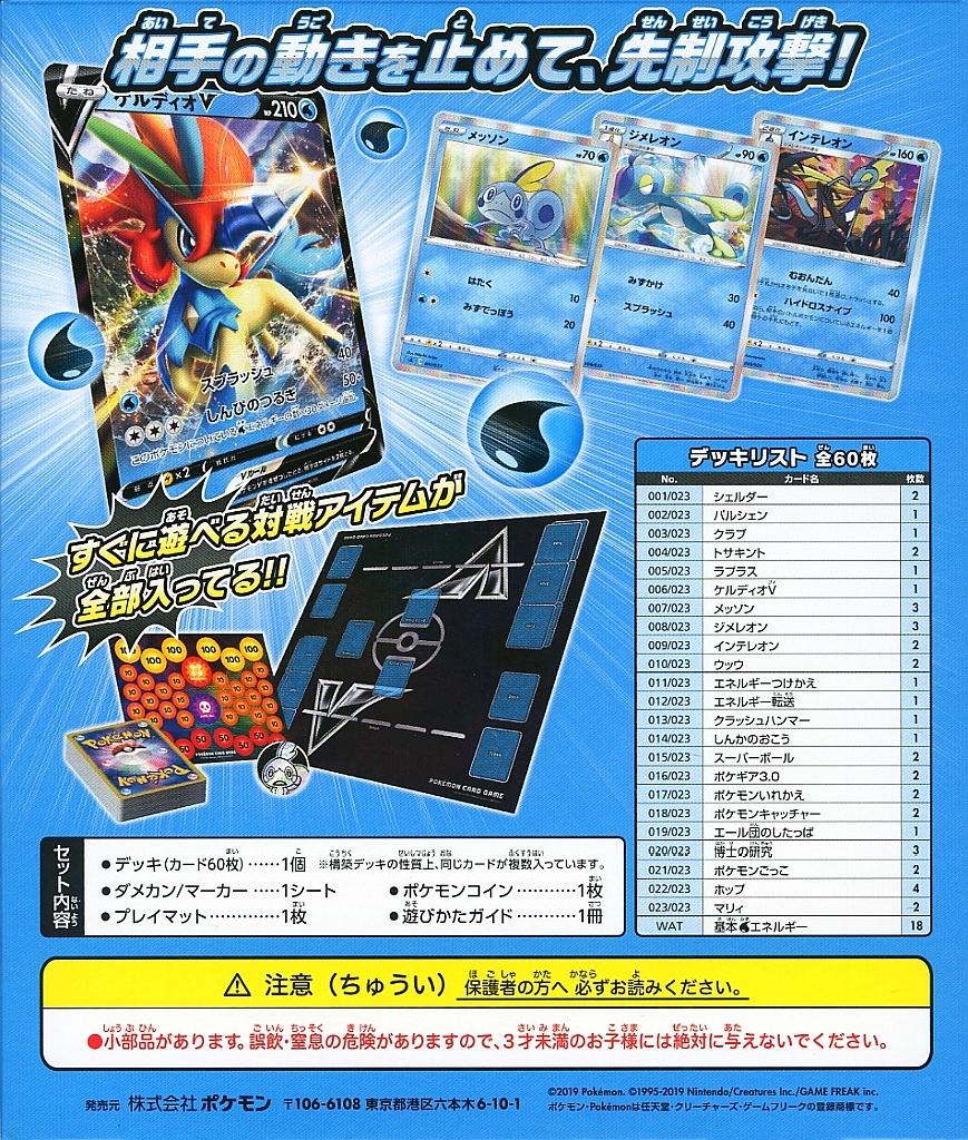 pokemon-20191127-011.jpg