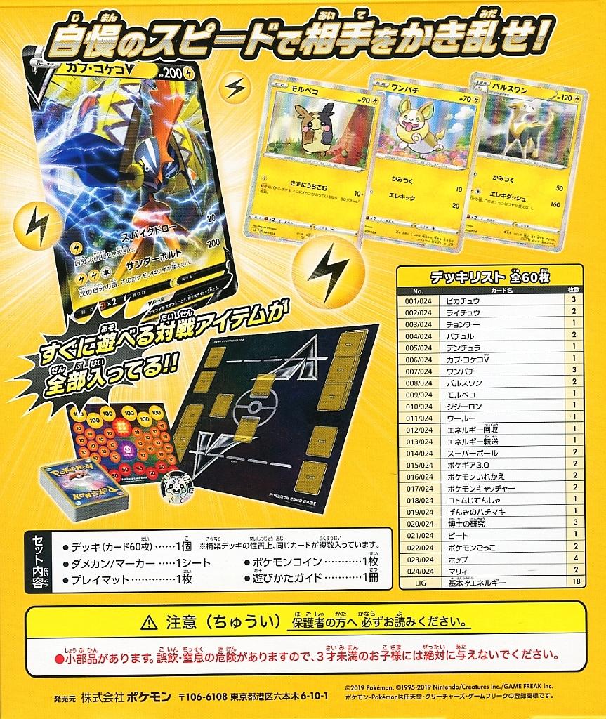 pokemon-20191127-013.jpg