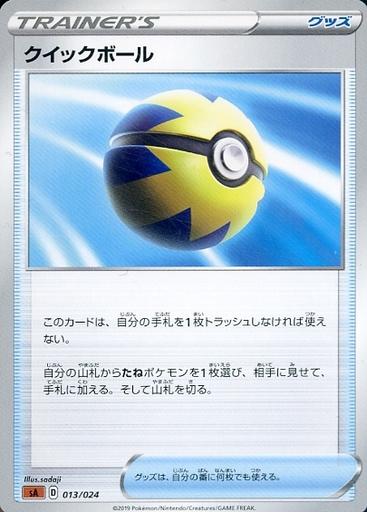 pokemon-20191127-016.jpg
