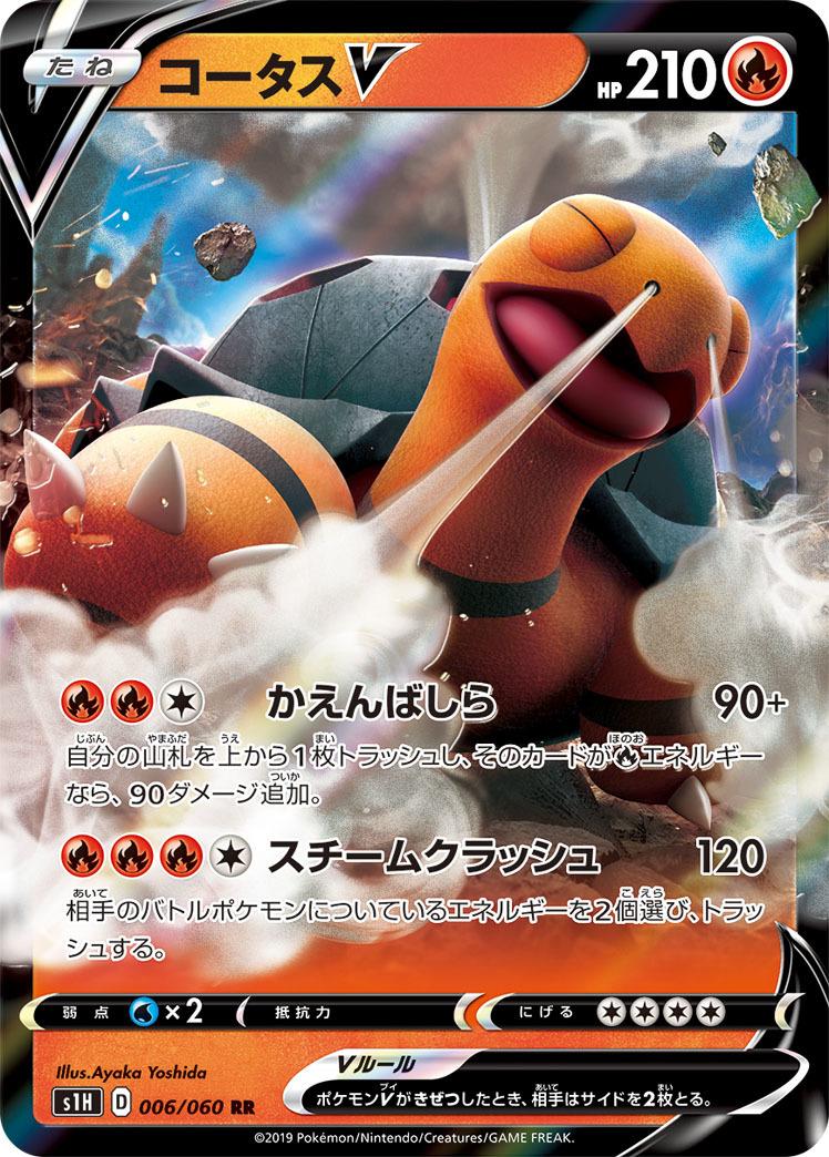 pokemon-20191202-001.jpg