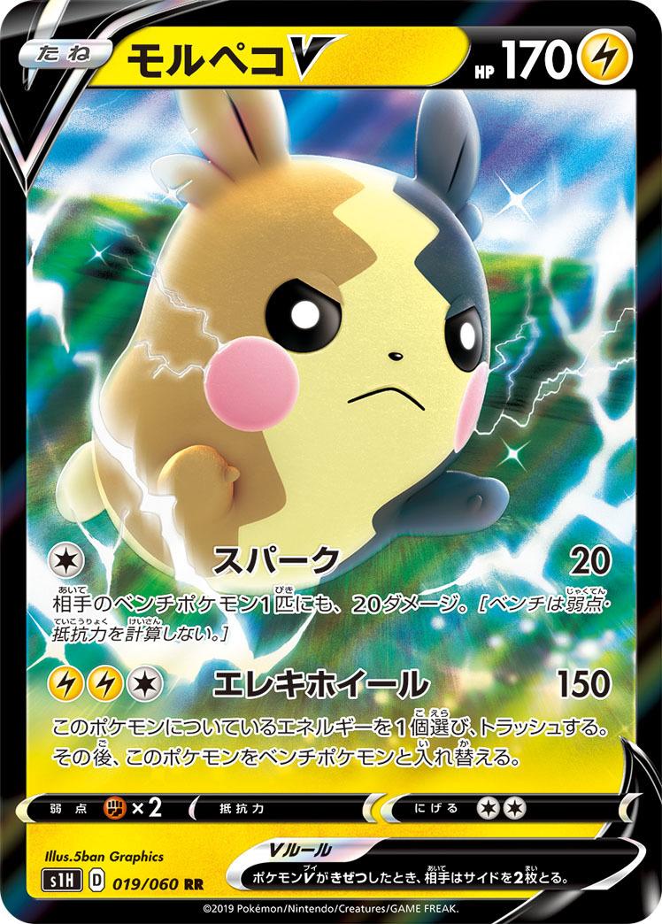 pokemon-20191202-004.jpg