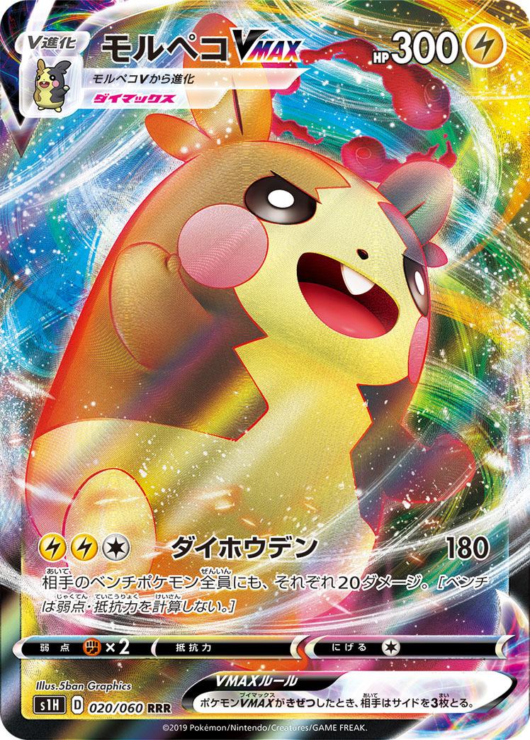pokemon-20191202-005.jpg