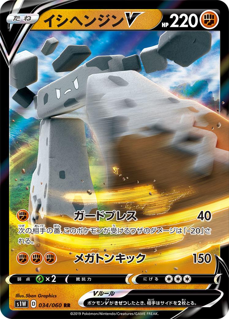 pokemon-20191202-008.jpg