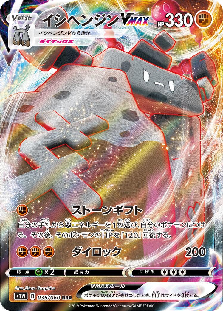 pokemon-20191202-009.jpg