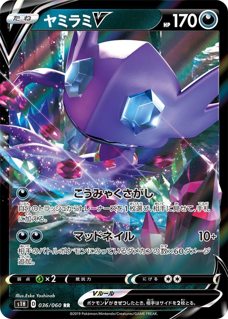 pokemon-20191202-010.jpg