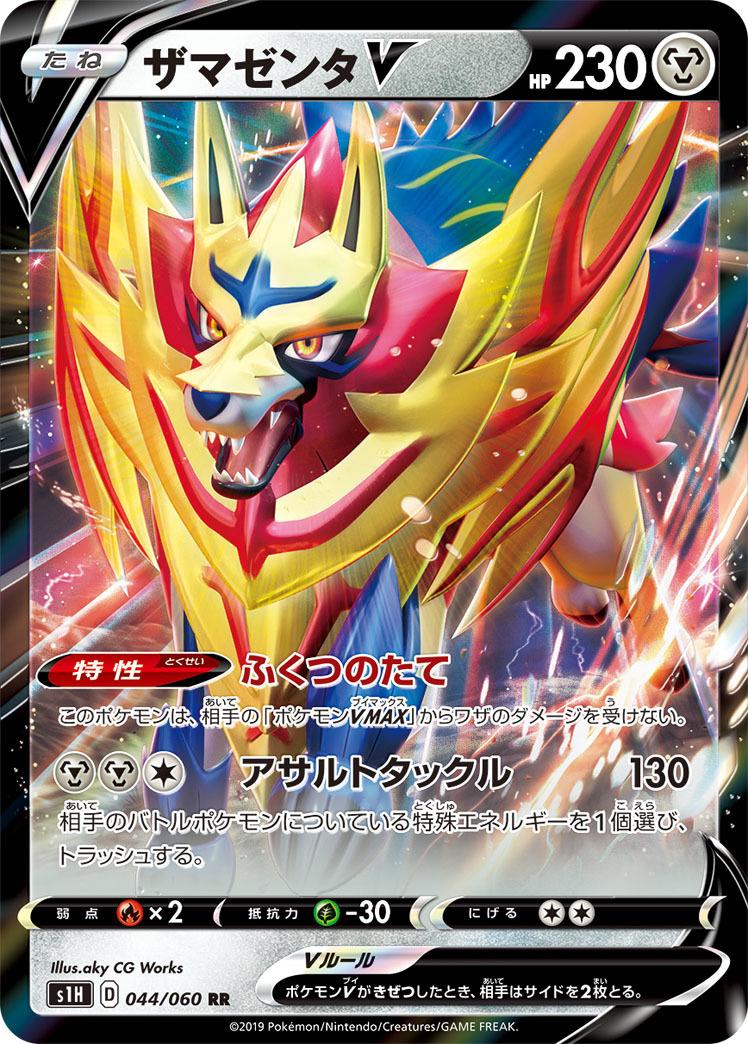 pokemon-20191202-011.jpg