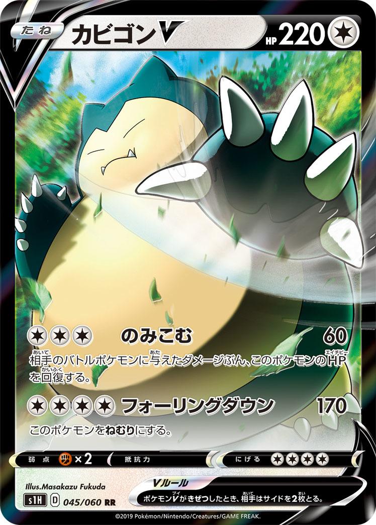 pokemon-20191202-012.jpg