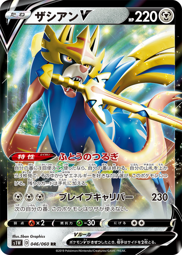 pokemon-20191202-013.jpg