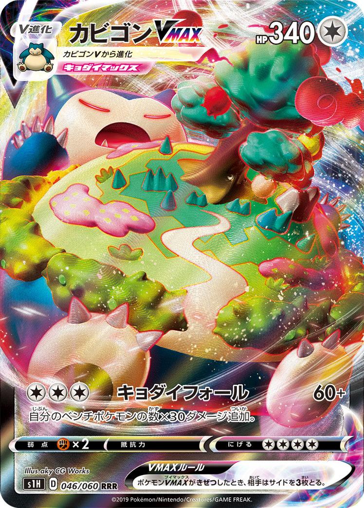 pokemon-20191202-014.jpg
