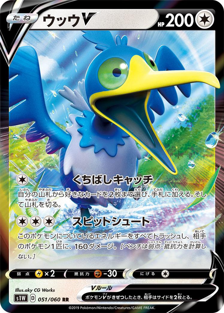 pokemon-20191202-015.jpg