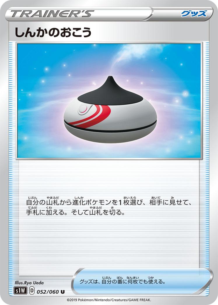 pokemon-20191202-018.jpg